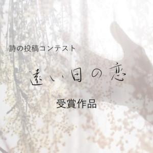 [結果発表]第1回「遠い日の恋」[詩の投稿コンテスト]