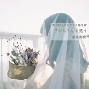 [結果発表]第2回「春にして君を想う」[詩の投稿コンテスト]